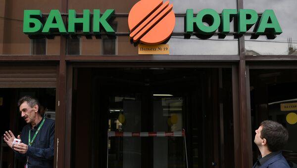 Офис банка Югра в Москве. 10 июля 2017