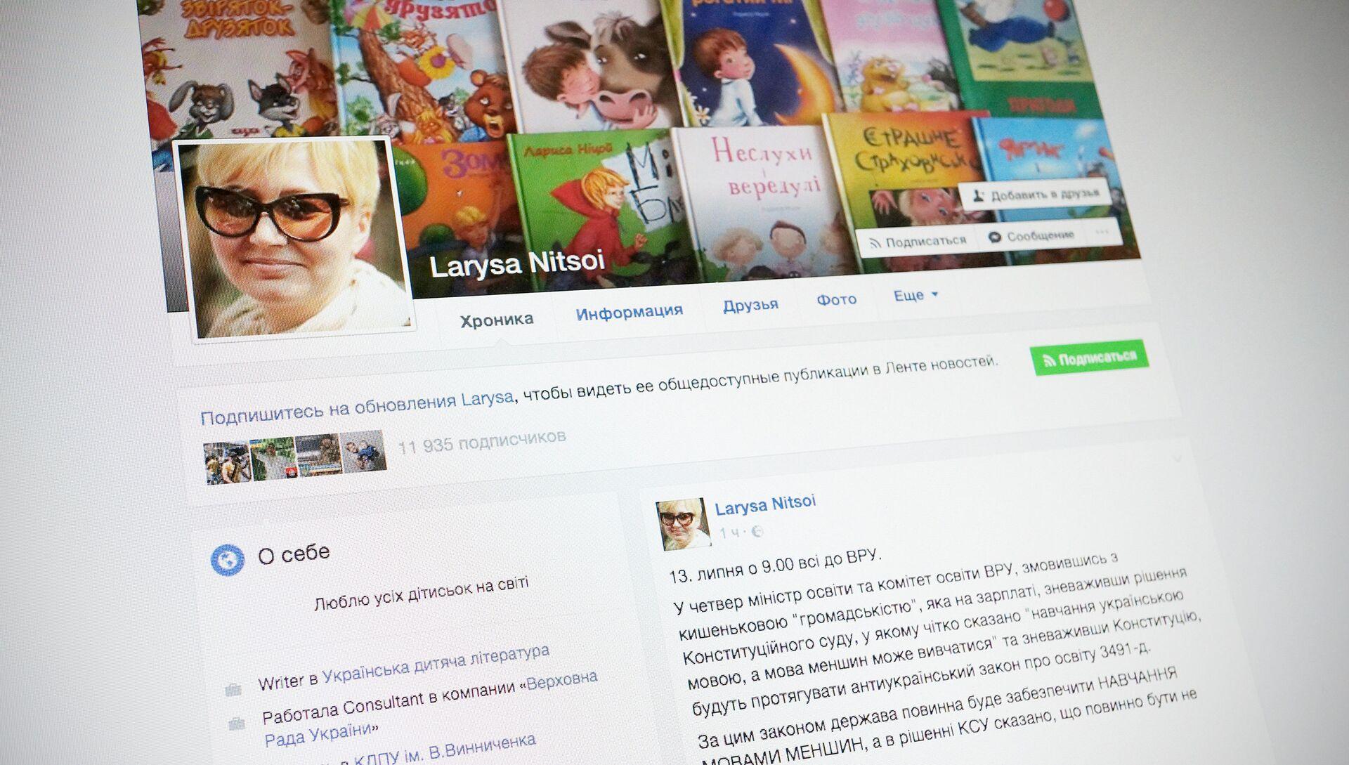 Страница украинской писательницы Ларисы Ницой в Facebook - РИА Новости, 1920, 10.09.2018