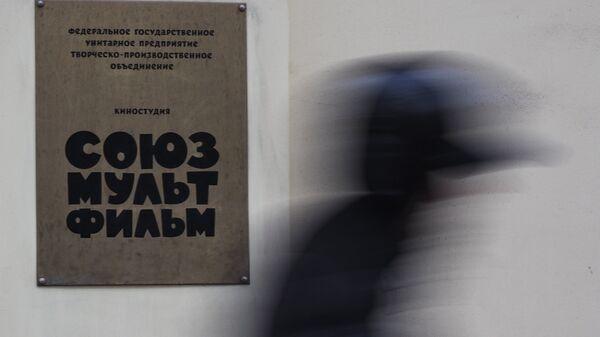 Табличка Союзмультфильм у входа в здание, где размещается киностудия. Архивное фото