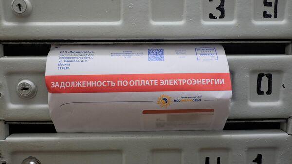 Почтовое извещение о задолженности по оплате электроэнергии. Архивное фото