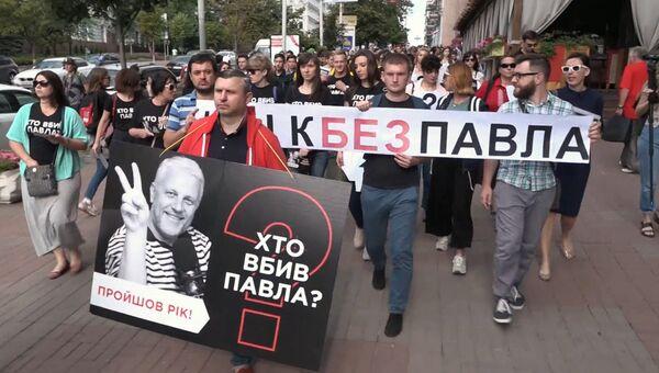 Кто убил Павла? – акция памяти в годовщину гибели Шеремета прошла в Киеве