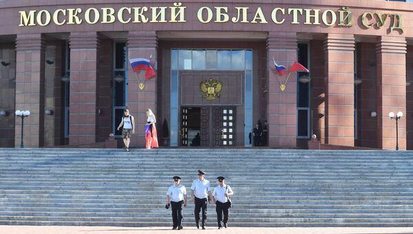 Московский областной суд. Архивное фото