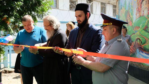 Открытие детской площадки в СИЗО Москвы после ремонта
