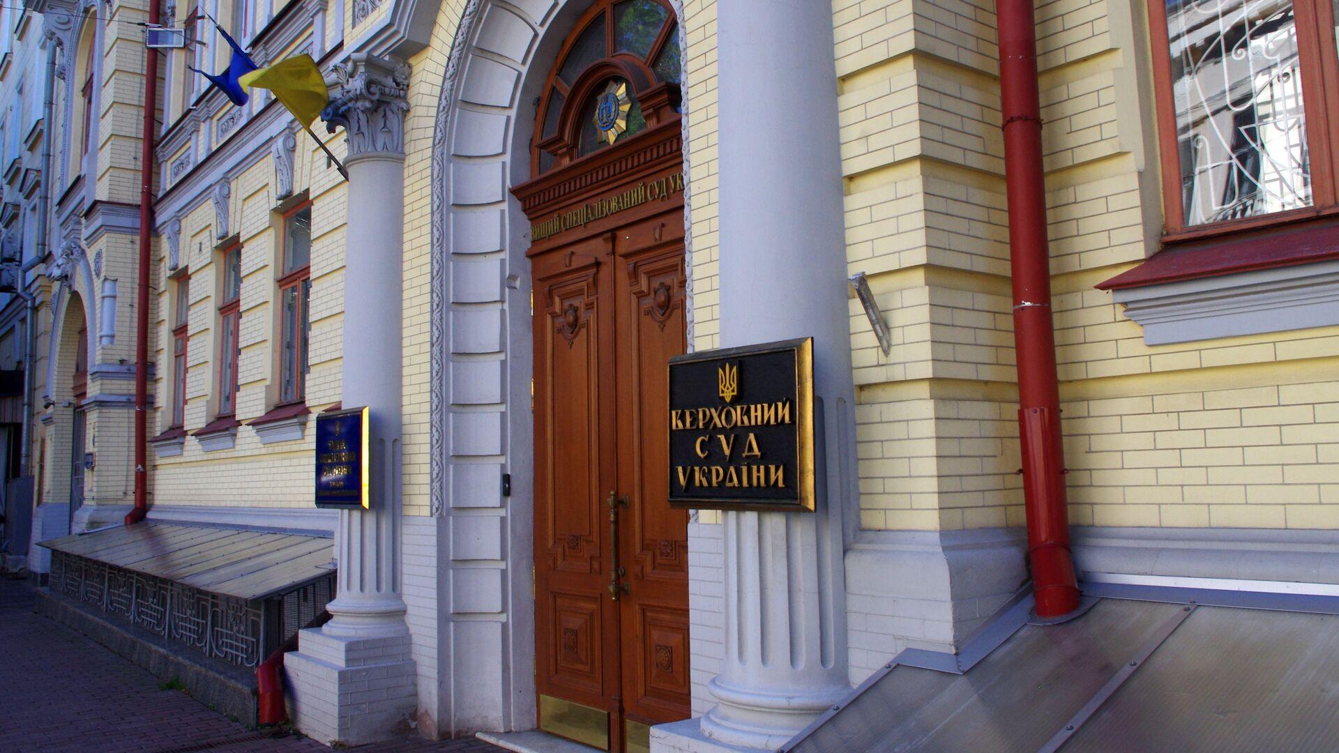 Вход в задние Верховного суда Украины в Киеве  - РИА Новости, 1920, 04.08.2021