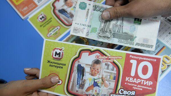 Продажа лотерейных билетов. Архивное фото