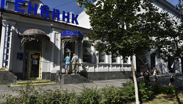 Операционный офис Генбанка открылся в Симферополе. Архивное фото