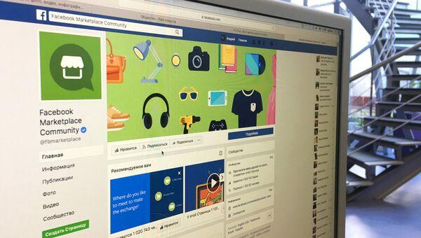 Торговая площадка Facebook Marketplace Community