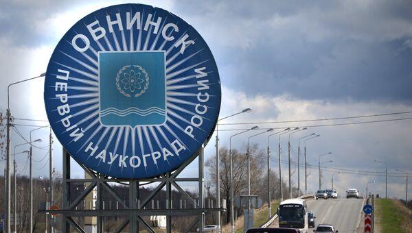 Города России. Обнинск
