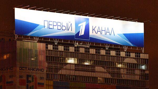 Баннер Первого канала на здании телецентра Останкино