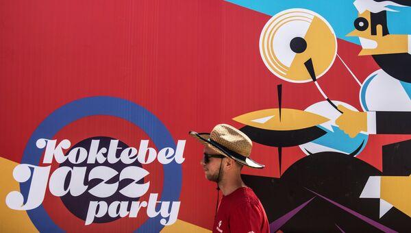 Баннер 15-го международного музыкального фестиваля Koktebel Jazz Party