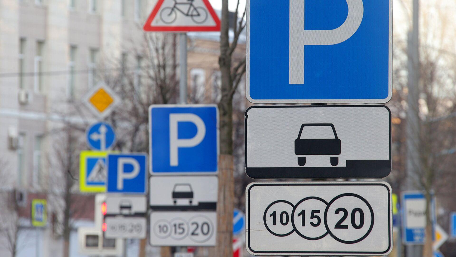 Знаки платной парковки в Москве - РИА Новости, 1920, 30.09.2020