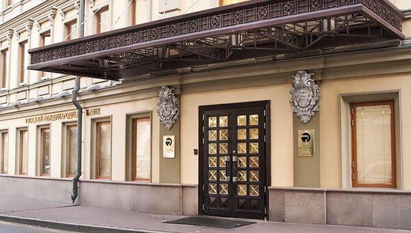 Головной офис Русского Международного Банка. Архивное фото