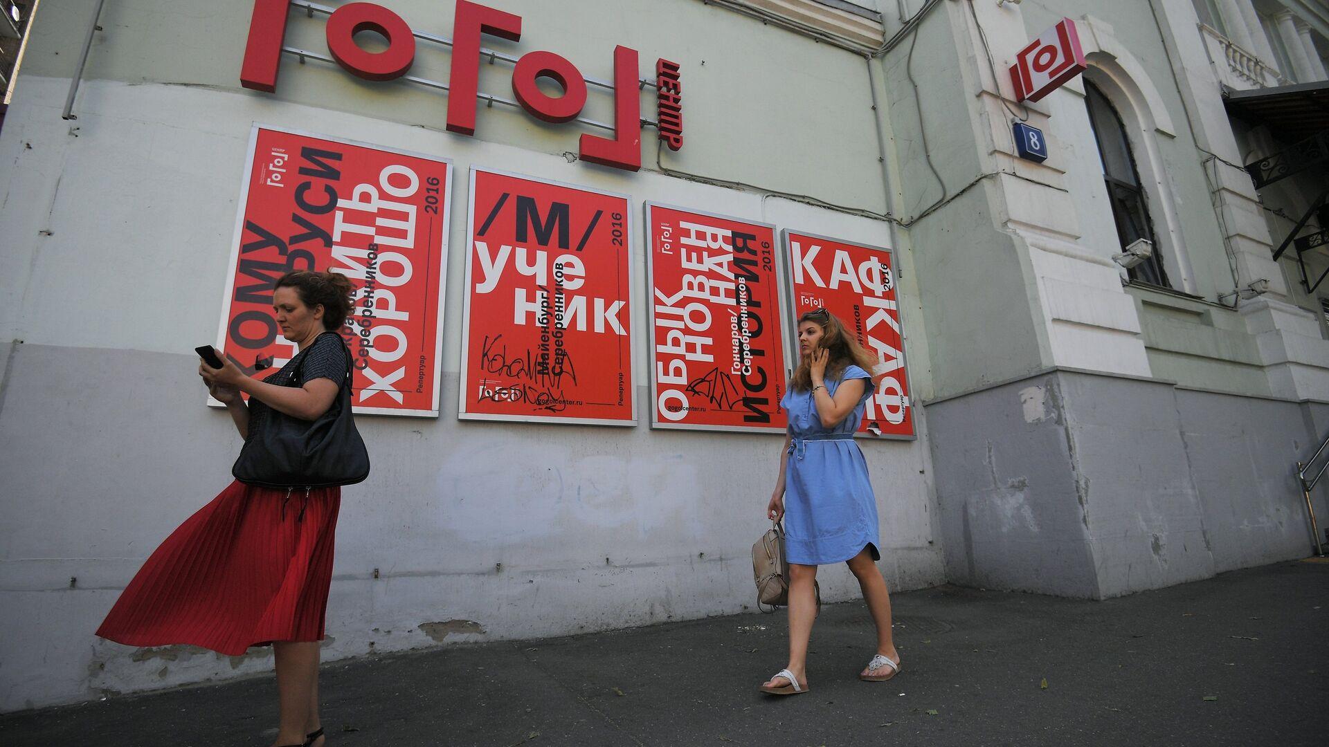 Здание театра Гоголь-центр - РИА Новости, 1920, 31.08.2020