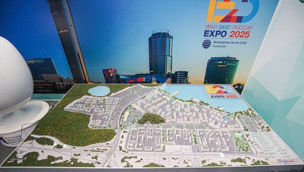 Екатеринбург представил в Астане заявку на право проведения ЭКСПО-2025