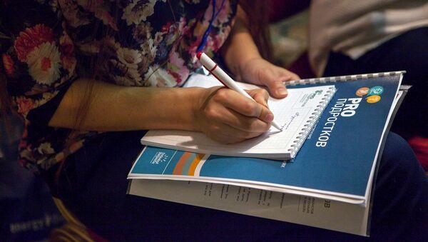 PRO-подростков: эксперты обсудят новые принципы работы с детьми-сиротами