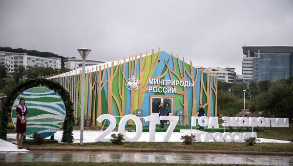 Стенд Министерства природы России (Минприроды) на выставке Улица Дальнего Востока на набережной бухты Аякс в рамках Восточного экономического форума во Владивостоке