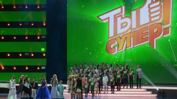 Участники финала Международного детского вокального конкурса Ты супер!. Архивное фото