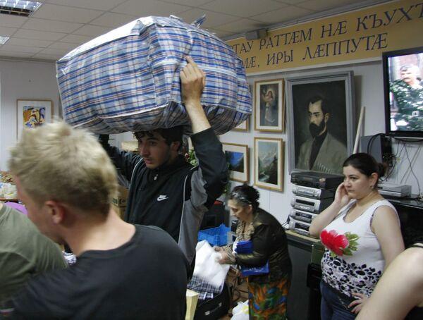 Сбор помощи для Южной Осетии