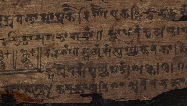 Фрагмент рукописи с самым ранним использованием ноля