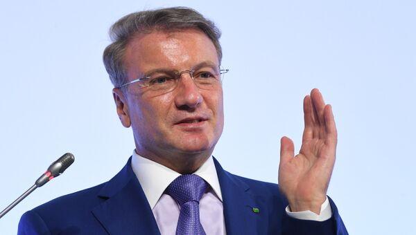 Президент, председатель правления Сбербанка России Герман Греф. Архивное фото