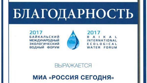Благодарность МИА Россия сегодня от Министерства природных ресурсов и экологии Иркутской области
