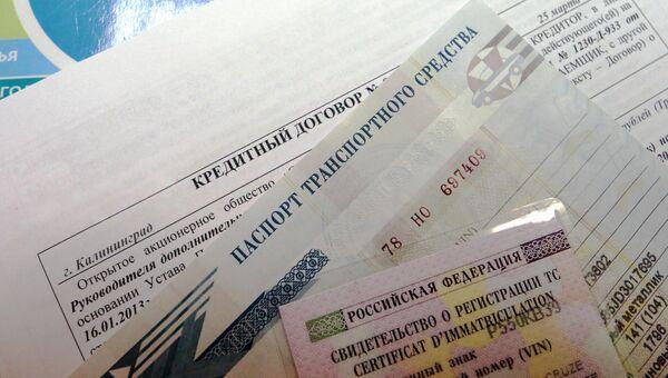 Документы, представленные клиентом для оформления автокредита
