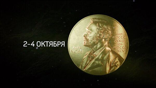 Анонс прямой трансляции с церемонии объявления имен лауреатов Нобелевской премии