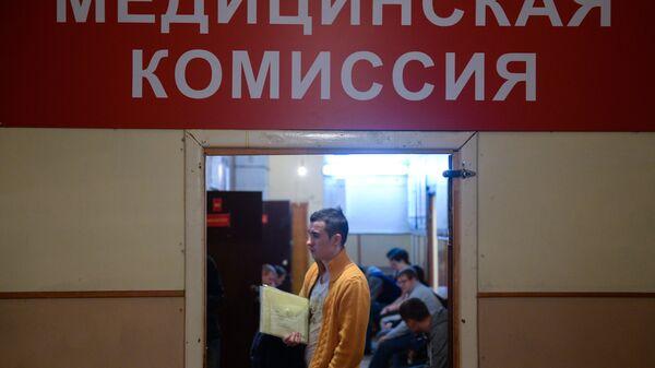 Призывники во время прохождения медицинской комиссии