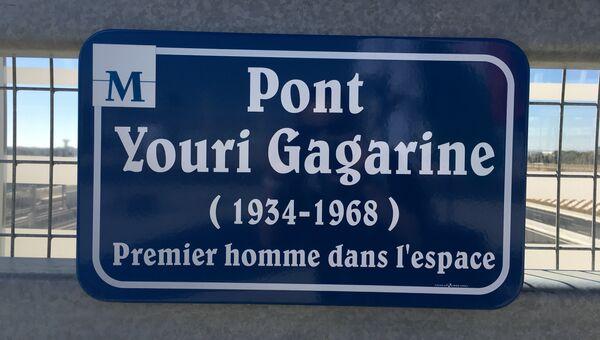Табличка на мосту имени Гагарина в Монпелье. 5 октября 2017