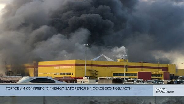 Торговый комплекс Синдика горит в Московской области