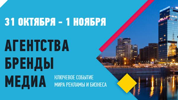 Анонс Второго Национального рекламного форума, который пройдет в Москве 31 октября – 1 ноября