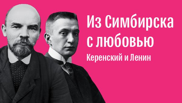 Странная история товарища Ленина и гражданина Керенского