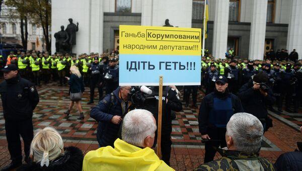 Акция протеста у здания Верховной рады Украины в Киеве. 17 октября 2017