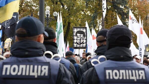 Акция протеста в Киеве. 17 октября 2017