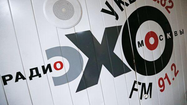 Логотип радиостанции Эхо Москвы