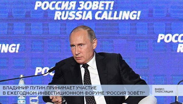 LIVE: Владимир Путин выступает на ежегодном инвестиционном форуме Россия зовёт!