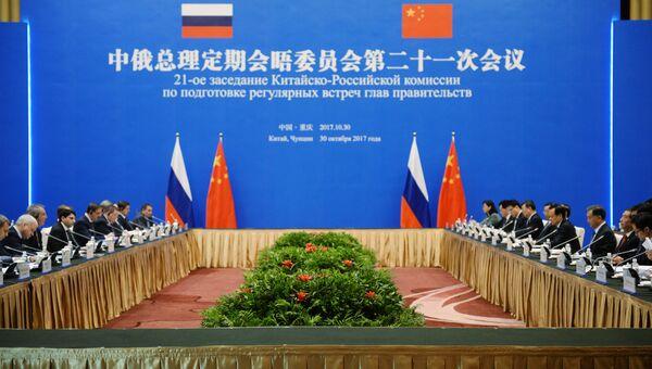Заместитель председателя правительства РФ Дмитрий Рогозин и вице-премьер Государственного совета КНР Ван Ян на заседании в Китае. 30 октября 2017