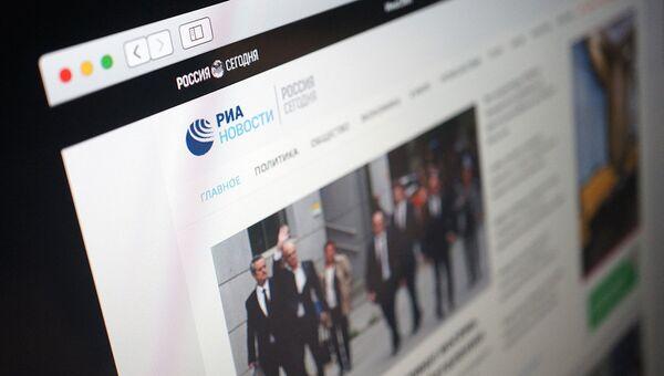 Сайт агенства РИА Новости