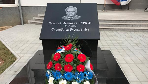 В Сараево открыт памятник бывшему постпреду РФ при ООН Виталию Чуркину. 6 ноября 2017