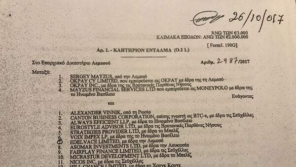 Иск к Александру Виннику, арестованному в Греции