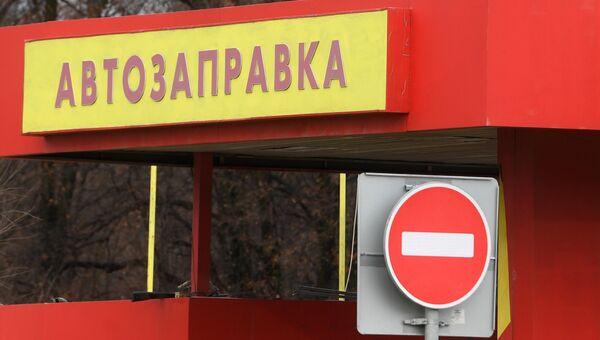 Автозаправочная станция. Архивное фото