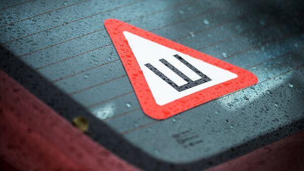 Знак Шипы на автомобиле