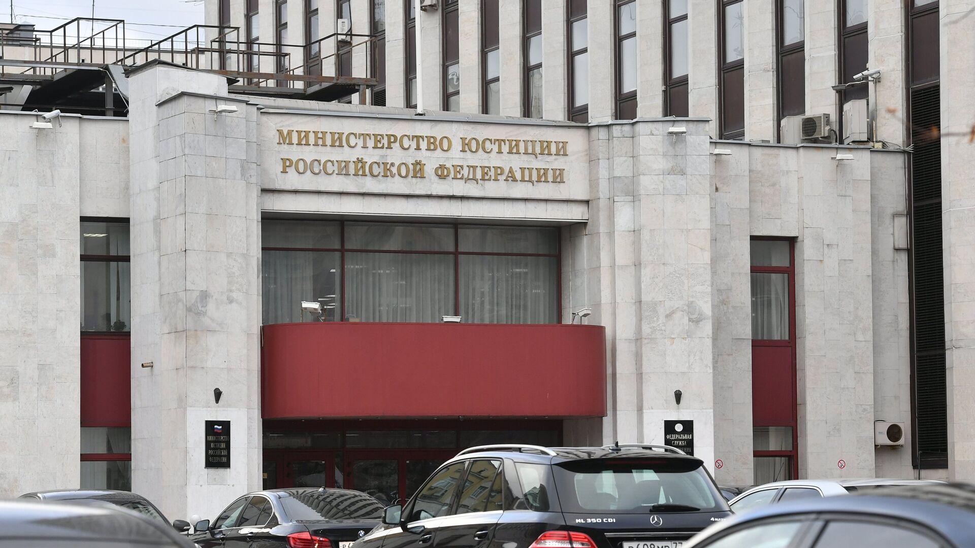 Здание Минюста РФ - РИА Новости, 1920, 15.10.2020