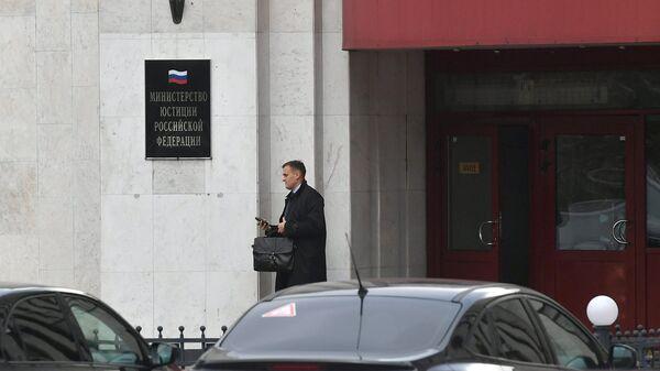 Здание Минюста РФ