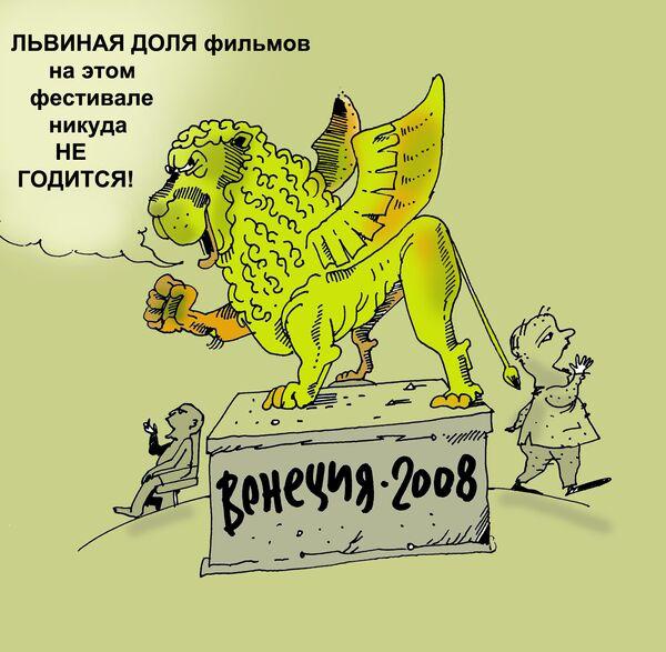 Карикатура дня от Юрия Богатенкова