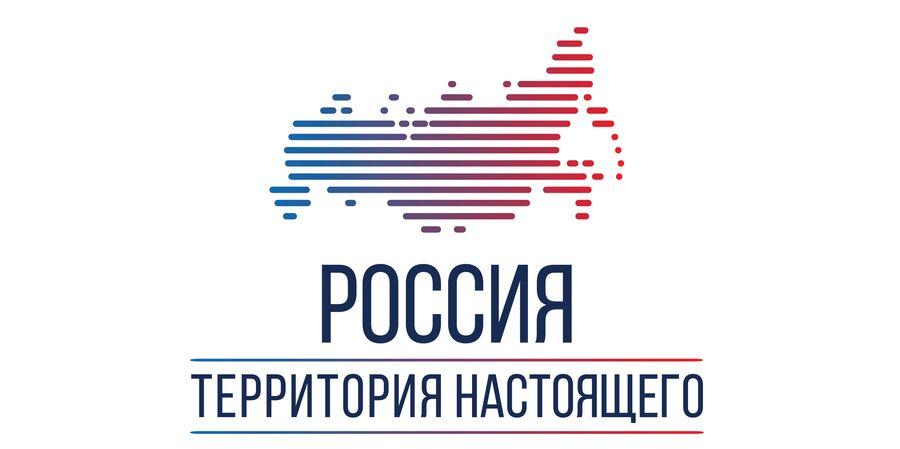 Логотип_Россия. Территория настоящего