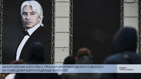 LIVE: Захоронение капсулы с прахом Дмитрия Хворостовского на Новодевичьем кладбище в Москве