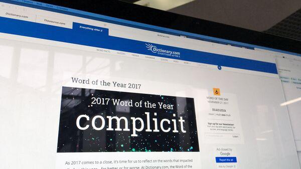 Онлайн-словарь английского языка Dictionary назвал словом 2017 года замешанный (complicit)