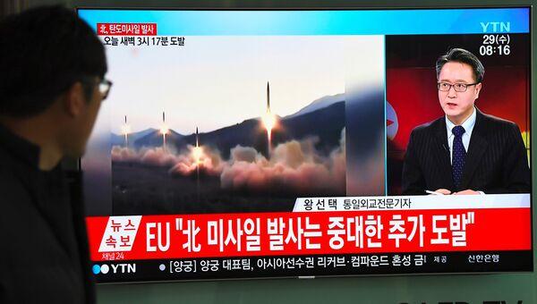 Трансляция новостей на железнодорожном вокзале в Сеуле о новом ракетном пуске КНДР