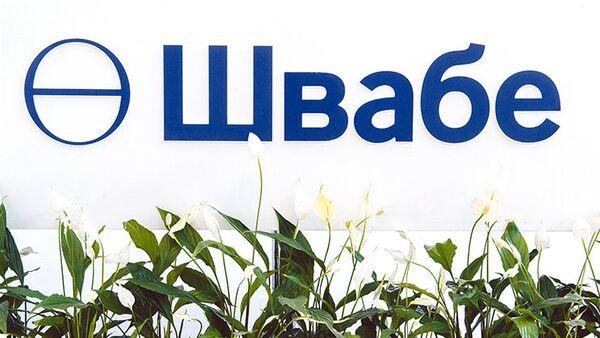 Логотип Швабе. Архивное фото
